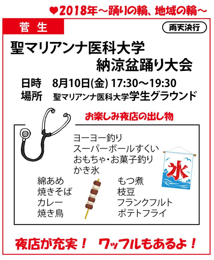 聖マリアンナ医科大学病院の盆踊り!!