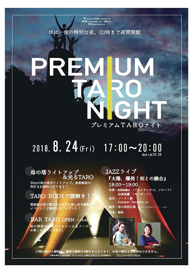 岡本太郎美術館-プレミアムナイト