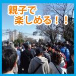 川崎市-親子で楽しめるイベント