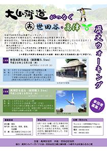 宮前区観光協会からの情報