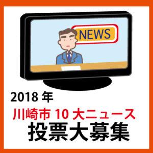 2018年川崎市10大ニュース