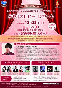 宮前ロビーコンサート