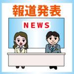 川崎市報道発表