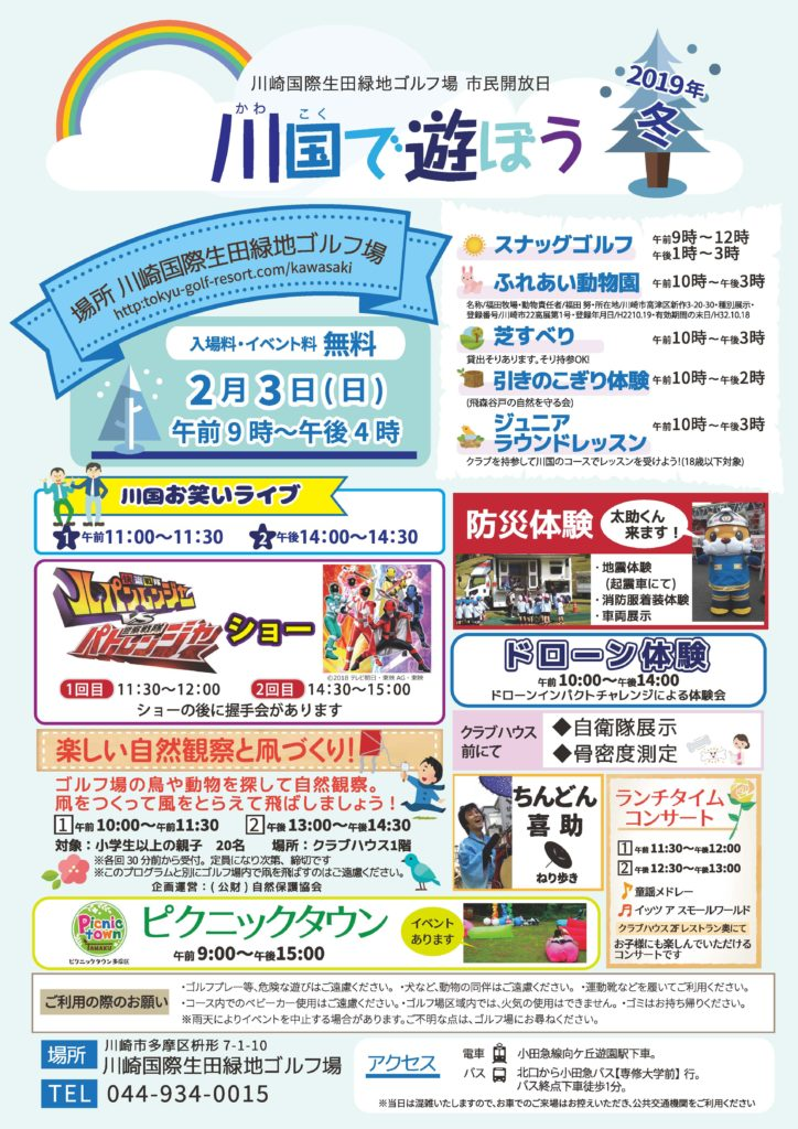 川崎国際カントリークラブ