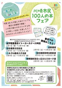 川崎市100人のブック