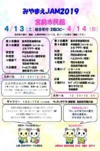 宮前市民サークル連絡会『みやまえJAM2019』