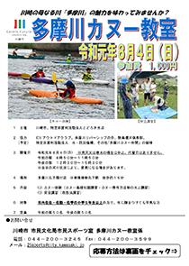 「多摩川カヌー教室」の参加者を募集します