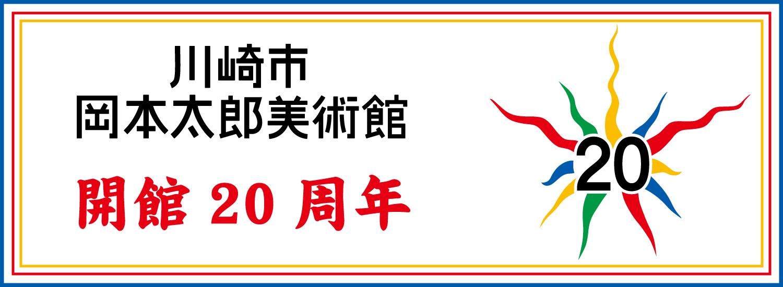 岡本太郎美術館20周年