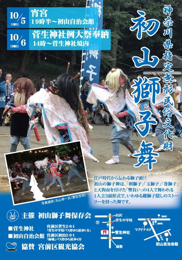 菅生神社例大祭