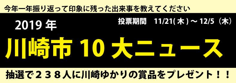 2019川崎市10大ニュース