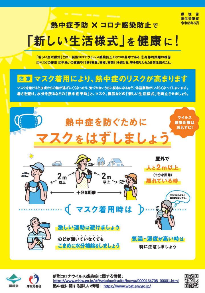 宮前区観光協会-熱中症予防