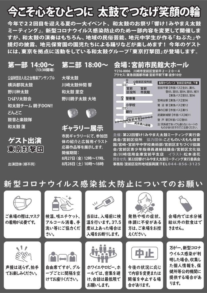 「第22回響け!みやまえ太鼓ミーティング」を8月28日(土)に開催します【事前申込制】