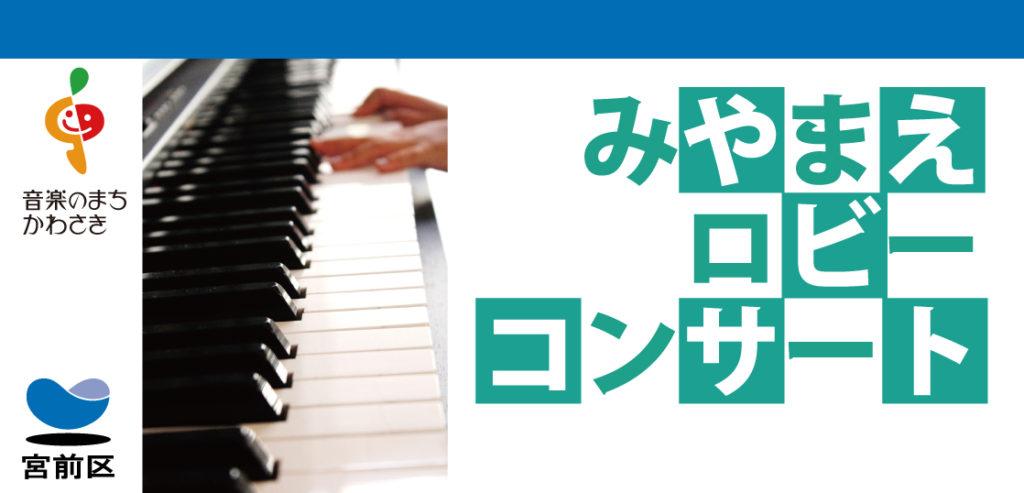 宮前ロビーコンサートチラシ