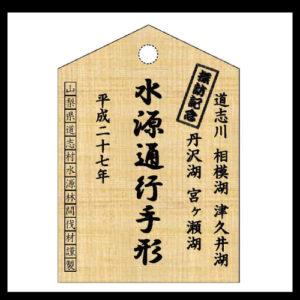 神奈川*水源手形