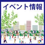 イベント情報(宮前区観光協会)